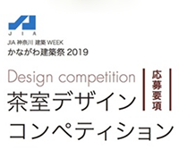 かながわ建築祭 2019 茶室デザインコンペティション