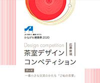 かながわ建築祭 2020 茶室デザインコンペティション