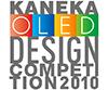 カネカ OLEDデザインコンペティション 2010