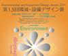 第13回 環境・設備デザイン賞