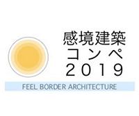 感境建築コンペ 2019