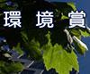 平成27年度 環境賞