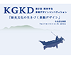 第2回 関東学生景観デザインコンペティション