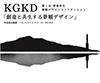 第4回 関東学生景観デザインコンペティション