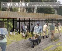 第5回 関東学生景観デザインコンペティション