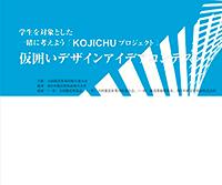学生を対象とした 一緒に考えよう 「KOJICHUプロジェクト」仮囲いデザインアイデアコンテスト