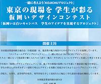 一緒に考えよう 「KOJICHUプロジェクト」 東京の現場を学生が彩る 仮囲いデザインコンテスト