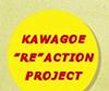 "KAWAGOE ""RE""ACTION PROJECT「小江戸川越""三建築""再生提案展」"