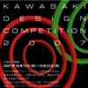 かわさき産業デザインコンペ 2007
