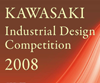 かわさき産業デザインコンペ 2008