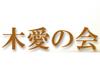 木愛の会 第一回設計競技