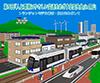 吉備線LRT駅 デザインコンペテイション