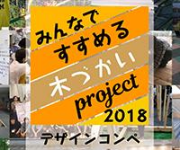 みんなですすめる木づかいプロジェクト 2018