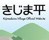 木島平村役場・村民会館設計業務公募型プロポーザル
