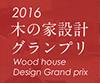 木の家設計グランプリ 2016