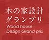木の家設計グランプリ 2017