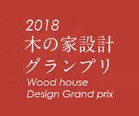 木の家設計グランプリ 2018