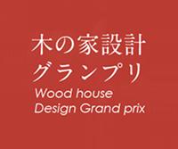 木の家設計グランプリ 2020