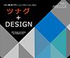 KIPA 第1回 デザインコンペティション 2017