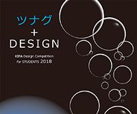 KIPA 第2回 デザインコンペティション 2018