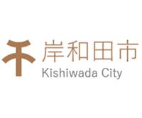 岸和田市新庁舎設計施工プロポーザル