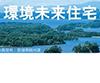 環境未来住宅コンペティションIN東松島