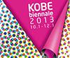 神戸ビエンナーレ2013 しつらいアート国際コンペティション