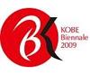 神戸ビエンナーレ2009 グリーンアート コンペティション