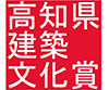 第3回 高知県建築文化賞