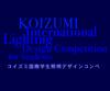 第22回 コイズミ国際学生照明デザインコンペ