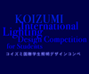 The 22nd Koizumi International Lighting Design Competition for Students