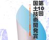 第10回 国土技術開発賞