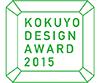 KOKUYO Design Award 2015