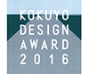 KOKUYO Design Award 2016