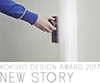KOKUYO Design Award 2017
