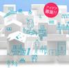 第1回 高齢者いきいき居住アイデアコンテスト - 建築設計の部