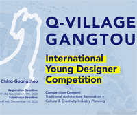 """Q-Village · Gangtou"" International Young Designer Competition"