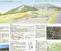 くまもとアートポリスプロジェクト 熊本地震震災ミュージアム中核拠点施設整備基本設計 公募型プロポーザル