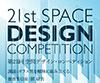 第21回 空間デザイン・コンペティション