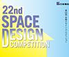 第22回 空間デザイン・コンペティション