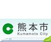 熊本博物館リニューアル基本設計・実施設計業務委託公募型プロポーザル