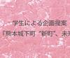 """熊本城下町""""新町""""、未来構想とそのための店舗改修"""