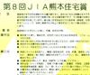 第8回 JIA熊本住宅賞