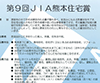 第9回 JIA熊本住宅賞