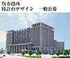 呉市役所「時計台デザイン」一般公募