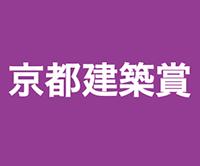 第9回 京都建築賞・藤井厚二賞