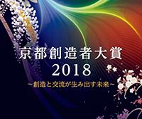 京都創造者大賞 2018