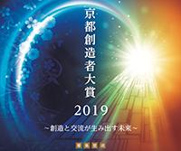 京都創造者大賞 2019