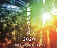 京都創造者大賞 2020