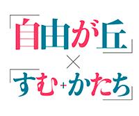 第4回 ラ・アトレ+小泉 学生実施コンペ